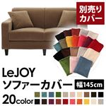�yColorful Living Selection LeJOY�z���W���C�V���[�Y:20�F����I�ׂ�!�J�o�[�����O�\�t�@�E�X�^���_�[�h�^�C�v�y�ʔ���J�o�[�z��145cm (�J���[�F�}�����x�[�W��)