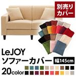 �yColorful Living Selection LeJOY�z���W���C�V���[�Y:20�F����I�ׂ�!�J�o�[�����O�\�t�@�E�X�^���_�[�h�^�C�v�y�ʔ���J�o�[�z��145cm (�J���[�F�N���[���A�C�{���[)