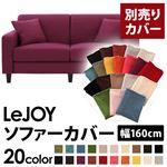【Colorful Living Selection LeJOY】リジョイシリーズ:20色から選べる!カバーリングソファ・スタンダードタイプ【別売りカバー】幅160cm (カラー:グレープパープル)