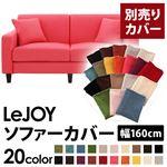 【Colorful Living Selection LeJOY】リジョイシリーズ:20色から選べる!カバーリングソファ・スタンダードタイプ【別売りカバー】幅160cm (カラー:ハッピーピンク)