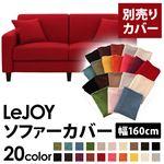 【Colorful Living Selection LeJOY】リジョイシリーズ:20色から選べる!カバーリングソファ・スタンダードタイプ【別売りカバー】幅160cm (カラー:サンレッド)