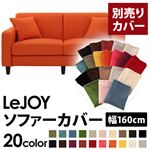 �yColorful Living Selection LeJOY�z���W���C�V���[�Y:20�F����I�ׂ�!�J�o�[�����O�\�t�@�E�X�^���_�[�h�^�C�v�y�ʔ���J�o�[�z��160cm (�J���[�F�W���[�V�[�I�����W)