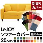 �yColorful Living Selection LeJOY�z���W���C�V���[�Y:20�F����I�ׂ�!�J�o�[�����O�\�t�@�E�X�^���_�[�h�^�C�v�y�ʔ���J�o�[�z��160cm (�J���[�F�n�j�[�C�G���[)