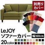 【Colorful Living Selection LeJOY】リジョイシリーズ:20色から選べる!カバーリングソファ・スタンダードタイプ【別売りカバー】幅160cm (カラー:モスグリーン)
