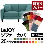 �yColorful Living Selection LeJOY�z���W���C�V���[�Y:20�F����I�ׂ�!�J�o�[�����O�\�t�@�E�X�^���_�[�h�^�C�v�y�ʔ���J�o�[�z��160cm (�J���[�F�f�B�[�v�V�[�u���[)