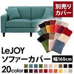 【Colorful Living Selection LeJOY】リジョイシリーズ:20色から選べる!カバーリングソファ・スタンダードタイプ【別売りカバー】幅160cm (カラー:ディープシーブルー)