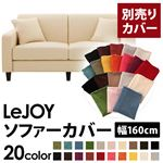 �yColorful Living Selection LeJOY�z���W���C�V���[�Y:20�F����I�ׂ�!�J�o�[�����O�\�t�@�E�X�^���_�[�h�^�C�v�y�ʔ���J�o�[�z��160cm (�J���[�F�~���L�[�A�C�{���[)