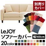 【Colorful Living Selection LeJOY】リジョイシリーズ:20色から選べる!カバーリングソファ・スタンダードタイプ【別売りカバー】幅160cm (カラー:ミルキーアイボリー)