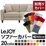 【Colorful Living Selection LeJOY】リジョイシリーズ:20色から選べる!カバーリングソファ・スタンダードタイプ【別売りカバー】幅160cm (カラー:ミスティグレー)