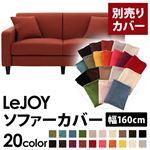 【Colorful Living Selection LeJOY】リジョイシリーズ:20色から選べる!カバーリングソファ・スタンダードタイプ【別売りカバー】幅160cm (カラー:カッパーレッド)