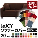 �yColorful Living Selection LeJOY�z���W���C�V���[�Y:20�F����I�ׂ�!�J�o�[�����O�\�t�@�E�X�^���_�[�h�^�C�v�y�ʔ���J�o�[�z��160cm (�J���[�F�R�[�q�[�u���E��)