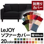【Colorful Living Selection LeJOY】リジョイシリーズ:20色から選べる!カバーリングソファ・スタンダードタイプ【別売りカバー】幅160cm (カラー:ジェットブラック)
