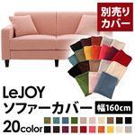 【Colorful Living Selection LeJOY】リジョイシリーズ:20色から選べる!カバーリングソファ・スタンダードタイプ【別売りカバー】幅160cm (カラー:スウィートピンク)