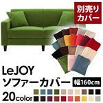 �yColorful Living Selection LeJOY�z���W���C�V���[�Y:20�F����I�ׂ�!�J�o�[�����O�\�t�@�E�X�^���_�[�h�^�C�v�y�ʔ���J�o�[�z��160cm (�J���[�F�O���X�O���[��)