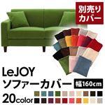 【Colorful Living Selection LeJOY】リジョイシリーズ:20色から選べる!カバーリングソファ・スタンダードタイプ【別売りカバー】幅160cm (カラー:グラスグリーン)