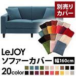 【Colorful Living Selection LeJOY】リジョイシリーズ:20色から選べる!カバーリングソファ・スタンダードタイプ【別売りカバー】幅160cm (カラー:ロイヤルブルー)