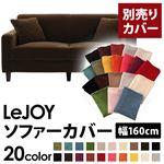 【Colorful Living Selection LeJOY】リジョイシリーズ:20色から選べる!カバーリングソファ・スタンダードタイプ【別売りカバー】幅160cm (カラー:モカブラウン)