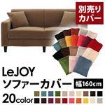 【Colorful Living Selection LeJOY】リジョイシリーズ:20色から選べる!カバーリングソファ・スタンダードタイプ【別売りカバー】幅160cm (カラー:マロンベージュ)