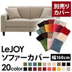 �yColorful Living Selection LeJOY�z���W���C�V���[�Y:20�F����I�ׂ�!�J�o�[�����O�\�t�@�E�X�^���_�[�h�^�C�v�y�ʔ���J�o�[�z��160cm (�J���[�F�A�[�o���O���[)