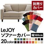【Colorful Living Selection LeJOY】リジョイシリーズ:20色から選べる!カバーリングソファ・スタンダードタイプ【別売りカバー】幅160cm (カラー:アーバングレー)