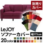 �yColorful Living Selection LeJOY�z���W���C�V���[�Y:20�F����I�ׂ�!�J�o�[�����O�\�t�@�E�X�^���_�[�h�^�C�v�y�ʔ���J�o�[�z��175cm (�J���[�F�O���[�v�p�[�v��)
