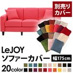 �yColorful Living Selection LeJOY�z���W���C�V���[�Y:20�F����I�ׂ�!�J�o�[�����O�\�t�@�E�X�^���_�[�h�^�C�v�y�ʔ���J�o�[�z��175cm (�J���[�F�n�b�s�[�s���N)