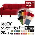 �yColorful Living Selection LeJOY�z���W���C�V���[�Y:20�F����I�ׂ�!�J�o�[�����O�\�t�@�E�X�^���_�[�h�^�C�v�y�ʔ���J�o�[�z��175cm (�J���[�F�T�����b�h)