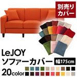 �yColorful Living Selection LeJOY�z���W���C�V���[�Y:20�F����I�ׂ�!�J�o�[�����O�\�t�@�E�X�^���_�[�h�^�C�v�y�ʔ���J�o�[�z��175cm (�J���[�F�W���[�V�[�I�����W)