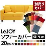 �yColorful Living Selection LeJOY�z���W���C�V���[�Y:20�F����I�ׂ�!�J�o�[�����O�\�t�@�E�X�^���_�[�h�^�C�v�y�ʔ���J�o�[�z��175cm (�J���[�F�n�j�[�C�G���[)
