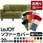 �yColorful Living Selection LeJOY�z���W���C�V���[�Y:20�F����I�ׂ�!�J�o�[�����O�\�t�@�E�X�^���_�[�h�^�C�v�y�ʔ���J�o�[�z��175cm (�J���[�F���X�O���[��)