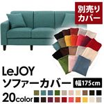 �yColorful Living Selection LeJOY�z���W���C�V���[�Y:20�F����I�ׂ�!�J�o�[�����O�\�t�@�E�X�^���_�[�h�^�C�v�y�ʔ���J�o�[�z��175cm (�J���[�F�f�B�[�v�V�[�u���[)