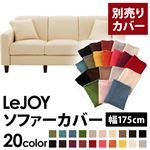 �yColorful Living Selection LeJOY�z���W���C�V���[�Y:20�F����I�ׂ�!�J�o�[�����O�\�t�@�E�X�^���_�[�h�^�C�v�y�ʔ���J�o�[�z��175cm (�J���[�F�~���L�[�A�C�{���[)