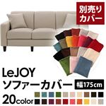 �yColorful Living Selection LeJOY�z���W���C�V���[�Y:20�F����I�ׂ�!�J�o�[�����O�\�t�@�E�X�^���_�[�h�^�C�v�y�ʔ���J�o�[�z��175cm (�J���[�F�~�X�e�B�O���[)