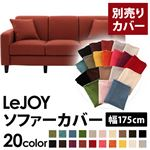 �yColorful Living Selection LeJOY�z���W���C�V���[�Y:20�F����I�ׂ�!�J�o�[�����O�\�t�@�E�X�^���_�[�h�^�C�v�y�ʔ���J�o�[�z��175cm (�J���[�F�J�b�p�[���b�h)