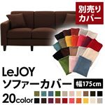 �yColorful Living Selection LeJOY�z���W���C�V���[�Y:20�F����I�ׂ�!�J�o�[�����O�\�t�@�E�X�^���_�[�h�^�C�v�y�ʔ���J�o�[�z��175cm (�J���[�F�R�[�q�[�u���E��)