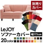 �yColorful Living Selection LeJOY�z���W���C�V���[�Y:20�F����I�ׂ�!�J�o�[�����O�\�t�@�E�X�^���_�[�h�^�C�v�y�ʔ���J�o�[�z��175cm (�J���[�F�X�E�B�[�g�s���N)