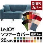 �yColorful Living Selection LeJOY�z���W���C�V���[�Y:20�F����I�ׂ�!�J�o�[�����O�\�t�@�E�X�^���_�[�h�^�C�v�y�ʔ���J�o�[�z��175cm (�J���[�F���C�����u���[)
