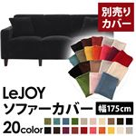 �yColorful Living Selection LeJOY�z���W���C�V���[�Y:20�F����I�ׂ�!�J�o�[�����O�\�t�@�E�X�^���_�[�h�^�C�v�y�ʔ���J�o�[�z��175cm (�J���[�F�N�[���u���b�N)