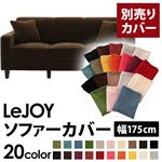 �yColorful Living Selection LeJOY�z���W���C�V���[�Y:20�F����I�ׂ�!�J�o�[�����O�\�t�@�E�X�^���_�[�h�^�C�v�y�ʔ���J�o�[�z��175cm (�J���[�F���J�u���E��)