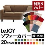 �yColorful Living Selection LeJOY�z���W���C�V���[�Y:20�F����I�ׂ�!�J�o�[�����O�\�t�@�E�X�^���_�[�h�^�C�v�y�ʔ���J�o�[�z��175cm (�J���[�F�}�����x�[�W��)