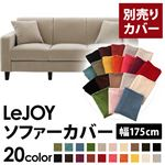 �yColorful Living Selection LeJOY�z���W���C�V���[�Y:20�F����I�ׂ�!�J�o�[�����O�\�t�@�E�X�^���_�[�h�^�C�v�y�ʔ���J�o�[�z��175cm (�J���[�F�A�[�o���O���[)