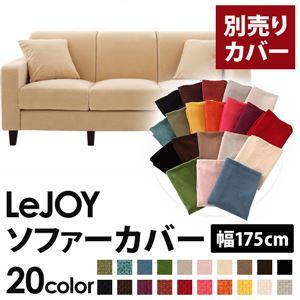 【カバー単品】ソファーカバー 幅175cm用【LeJOY スタンダードタイプ】 クリームアイボリー 【リジョイ】:20色から選べる!カバーリングソファ