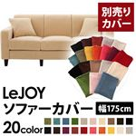 �yColorful Living Selection LeJOY�z���W���C�V���[�Y:20�F����I�ׂ�!�J�o�[�����O�\�t�@�E�X�^���_�[�h�^�C�v�y�ʔ���J�o�[�z��175cm (�J���[�F�N���[���A�C�{���[)