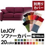 【Colorful Living Selection LeJOY】リジョイシリーズ:20色から選べる!カバーリングソファ・スタンダードタイプ【別売りカバー】幅190cm (カラー:グレープパープル)