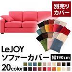 【Colorful Living Selection LeJOY】リジョイシリーズ:20色から選べる!カバーリングソファ・スタンダードタイプ【別売りカバー】幅190cm (カラー:ハッピーピンク)