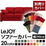 【Colorful Living Selection LeJOY】リジョイシリーズ:20色から選べる!カバーリングソファ・スタンダードタイプ【別売りカバー】幅190cm (カラー:サンレッド)
