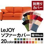 【Colorful Living Selection LeJOY】リジョイシリーズ:20色から選べる!カバーリングソファ・スタンダードタイプ【別売りカバー】幅190cm (カラー:ジューシーオレンジ)