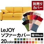 【Colorful Living Selection LeJOY】リジョイシリーズ:20色から選べる!カバーリングソファ・スタンダードタイプ【別売りカバー】幅190cm (カラー:ハニーイエロー)