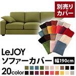 【Colorful Living Selection LeJOY】リジョイシリーズ:20色から選べる!カバーリングソファ・スタンダードタイプ【別売りカバー】幅190cm (カラー:モスグリーン)