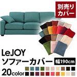【Colorful Living Selection LeJOY】リジョイシリーズ:20色から選べる!カバーリングソファ・スタンダードタイプ【別売りカバー】幅190cm (カラー:ディープシーブルー)